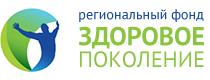 """Региональный Фонд """"Здоровое Поколение"""""""
